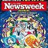 また Newsweek【購入】