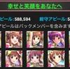 【デレマス】第28回アイドルLIVEロワイヤル 出会ったアイドル艦隊~愛の盾~