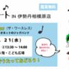 8/21(水)街かどコンサート IN 伊勢丹相模大野店
