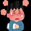 息子、4ヶ月ぶりに風邪をひく