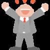 今日からできる、セルフ働き方改革で残業を無くして定時で帰る5つの方法