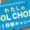 「#coolchoice さがみはら わたしの COOL CHOICE フォト投稿キャンペーン」開催!