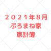 【5人家族の家計簿公開】2021年8月度の家計簿。生活費は26万円でしたが、特別支出が大きかったです。