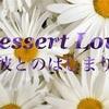 Dessert Love〜彼とのはじまり〜「榊誠司」ネタバレ