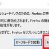 Firefoxが開かない場合の対処法5選!【起動しない、プロファイルが見つかりません、セーフモード、再起動、】