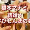橋本マナミ結婚!さびしんぼの会とは何?誰でも入会できるの?