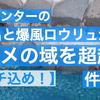 """【氷をブチ込め!】厚木健康センターの""""氷""""水風呂と爆風ロウリュが「オススメの域を超越する」件について【湯乃泉】"""