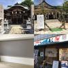 【名古屋→ 尼崎引越し(2日目)】ひょうたん寿司で、「ひょうたんから駒」的な楽しいことがありました