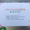 【活動報告】2020/11/17開催、女性のための体操教室inみどりの