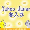 Yahoo Japan、仮想通貨取引所を起ち上げか