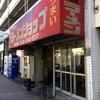 【実録】東京都内で朝ラーメン!だったら・・・ラーメンショップ!そんな11店舗