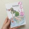 【読んだ本の感想文】ぬるい毒   本谷有希子    ・ 何かに没頭したい・