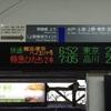 快速舞浜・東京ベイエリア号 常陸多賀駅