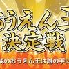 全国おうえん王決定戦!エントリー募集!!