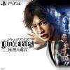 PS4「キムタクが如く」、amazonレビューで☆2.2の低評価!!