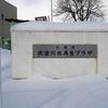 伏古川水再生プラザのジャンボくん/北海道札幌市