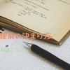 文系・理系の決まり方 ~それぞれの科目について~ [大学受験]