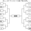 【遊戯王大会】ディスコードイベント「美少女杯」開催!