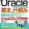 図解入門よくわかる最新Oracleデータベースの基本と仕組み[第4版]