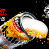アサヒスーパードライ生ジョッキ缶