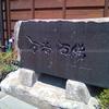 A1理論さんの記事を読んでマスヤゲストハウス(長野県下諏訪)に行ってみた⑨