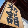 【240】港区芝公園 増上寺で脱・王道アングル