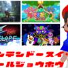 Nintendo Switchでダウンロードソフト70本以上のセールが開催中!『ぺんぎんくんギラギラWARS』や『スカイライド』などが安いッ!