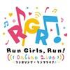 #ランガリング・リンクライブ円盤化を諦めない 〜10/11昼の部Run Girls, Run!オンラインライブ感想備忘録〜 #追いつきたいんだ#5