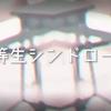 【YouTube】優等生シンドローム