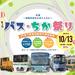仙台地下鉄と仙台市バスが、10/13に「バス・ちか祭り」を開催!