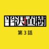 半沢直樹2 第3話 感想 7年ぶりの黒崎は相変わらず強烈!そしてパワーアップ!
