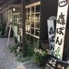 CX-5で行く栃木県益子焼きの町