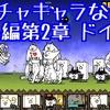 【プレイ動画】未来編第2章 ドイツ