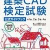 平成28年度建築CAD検定試験3級解答速報