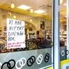 コロナで増える自転車泥棒