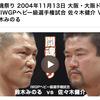 やっぱり優しいみのるさん:2004.11.13 佐々木健介 vs 鈴木みのる 観戦記