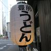 千代田区神田小川町 武膳の秋の天ぷら御膳(冷たいうどんで)!!!