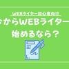 【私の事例紹介】そもそもWEBライターとは?始めるのに何が必要?