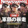 NEWSWEEK '10 12.8