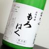 富久心 もろはく(椎名酒造・日立市)
