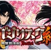 10/28 エスパス高田馬場 8の日 月曜 新装12:00〜