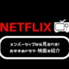 Netflixのおすすめドラマ・映画を紹介&まとめてみた!