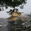 京都旅行記・金閣寺