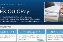 意外と知られていない!? アメックスの電子マネー「AMEX QUICPay」で少額決済でも気軽にアメックスを活用 & 利用時の注意点3点