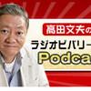 高田先生のメッセージ!!
