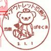 【風景印】ジ・アウトレット広島内郵便局(2020.1.1押印)
