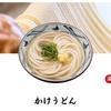 かけうどん(大)(丸亀製麺)