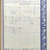 クイズdeメンテ2012年11月~GRの接続箇所