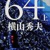 様々な問題に果敢に立ち向かう広報官!『64』 横山秀夫