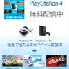 4月18日まで! AmazonでPlayStation VRとPlayStation 4 Proが各5名に当たるプレゼントキャンペーン! !